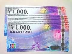 【即日発送】15000円分JCBギフト券ギフトカード★各種支払相談可