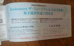 渋谷Bunkamuraザ・ミュージアム 五島美術館 チケット2枚 ペア