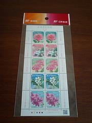 ●記念切手 ふるさとの花 第9集 未使用●