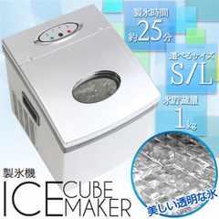 簡単操作で 高速製氷!アイスキューブメーカー 新品