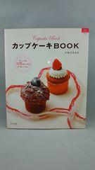 『カップケーキBOOK』小田川さなえ《最終値下》