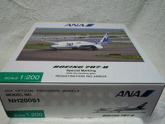 モデルプレーン「NH20051 B787-8 JA802A」(55-1)