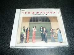 CD「ペドロ&カプリシャス/I オリジナルヒット集」高橋真梨子