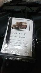 新品!クラッツィオ!キューブZ11激安シートカバー黒