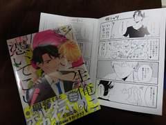 BL*8月刊 リーフレット付【一生俺に憑いてこい!】厘てく