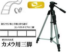 ★アルミ製 カメラ三脚(小) 折りたたみ式