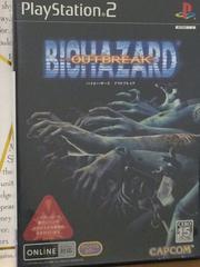 バイオハザード アウトブレイク PS2 美品
