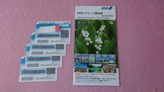 ANA☆全日航株主優待券☆4枚(2018年5月末まで搭乗分有効)