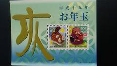 平成19年お年玉80円切手50円切手ミニシート新品未使用品  亥  猪
