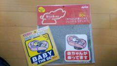 モバオクで買える「非売品★アプリカ「赤ちゃんが乗ってます」ステッカー2枚」の画像です。価格は200円になります。