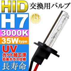 ASE HID H7バーナー35W3000Kバルブ1本 as9005bu3k