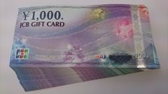 JCBギフト券10万円分☆切手印紙テレカ等支払い可