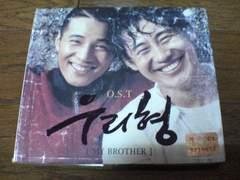 韓国ドラマサントラCD「マイ・ブラザーMY BROTHER」ウォンビン●