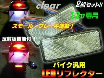 12V/バイク用テールランプ連動LEDリフレクター反射板/クリア2個