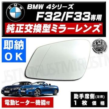 ドアミラー レンズ BMW 4シリーズ F32 F33 左側 修理 交換に エムトラ
