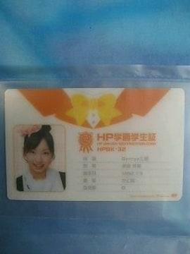 コレクション学生証 Berryz工房2007.4.5/須藤茉麻