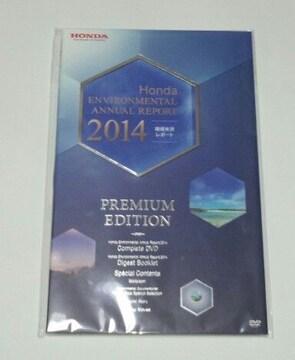 HONDA/ホンダ/2014 環境年次レポート/非売品/レア/プレミアム