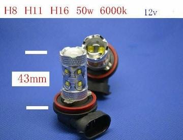 LEDフォグランプ H8.H11.H16 兼用  HB4 50w 6000k 2個セット