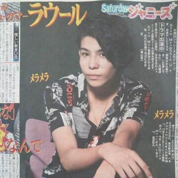 Snow Man ラウール◇日刊スポーツ2019.8.3 Saturdayジャニーズ