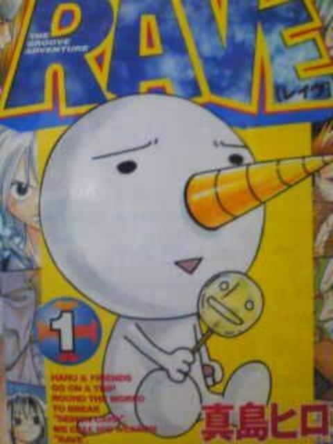 【送料無料】RAVE 全35巻完結セット《少年コミック》  < アニメ/コミック/キャラクターの
