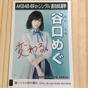 AKB48 谷口めぐ 願いごとの持ち腐れ 生写真