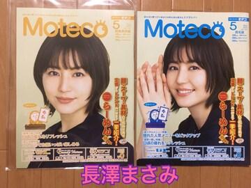 ☆長澤まさみ Moteco☆
