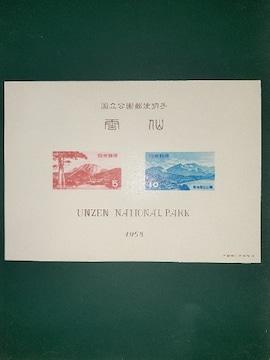 雲仙【未使用記念切手】第一次国立公園