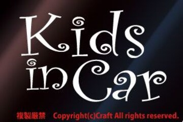 Kids in Car/ステッカー(白/キッズインカーcur.ver15