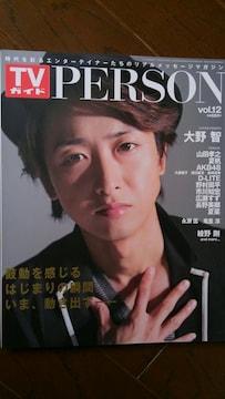TVガイドPERSON vol.12 嵐・大野智 美品?