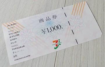 セブン&アイ共通商品券¥1,000分