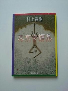 村上春樹 『東京奇譚集』 新潮文庫