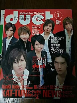 【duet*2006/1月号】NEWS【ジャニーズ 雑誌】