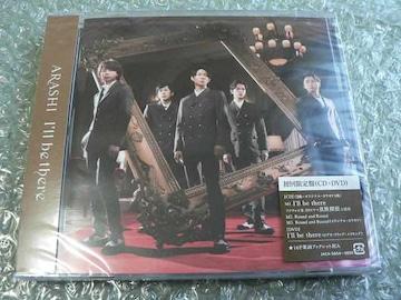 新品/嵐【I'll be there】初回盤(CD+DVD)PV+メイキング/他に出品