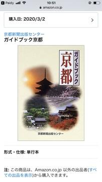 京都新聞の本