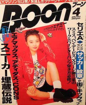 高橋由美子・CHARA…【Boon】1993年4月号ページ切り取り