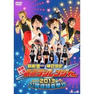 ■DVD『鈴村健一・神谷浩史の仮面ラジレンジャー2013 夏祭り