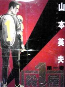 【送料無料】殺し屋イチ 全10巻完結おまけ付セット《青年漫画》