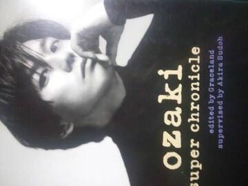 評価2200人突破!尾崎豊日記帳「尾崎スーパー・クロニクル」