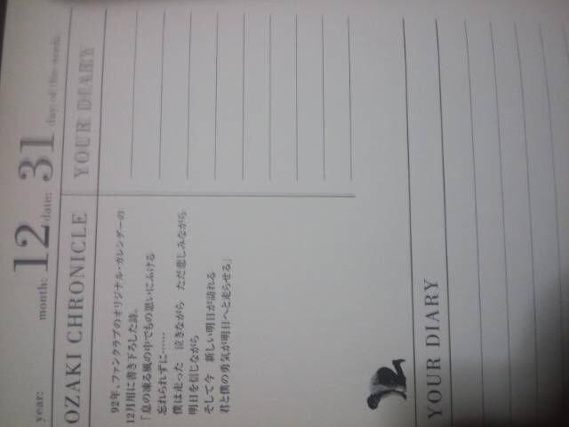 評価2200人突破!尾崎豊日記帳「尾崎スーパー・クロニクル」 < タレントグッズの