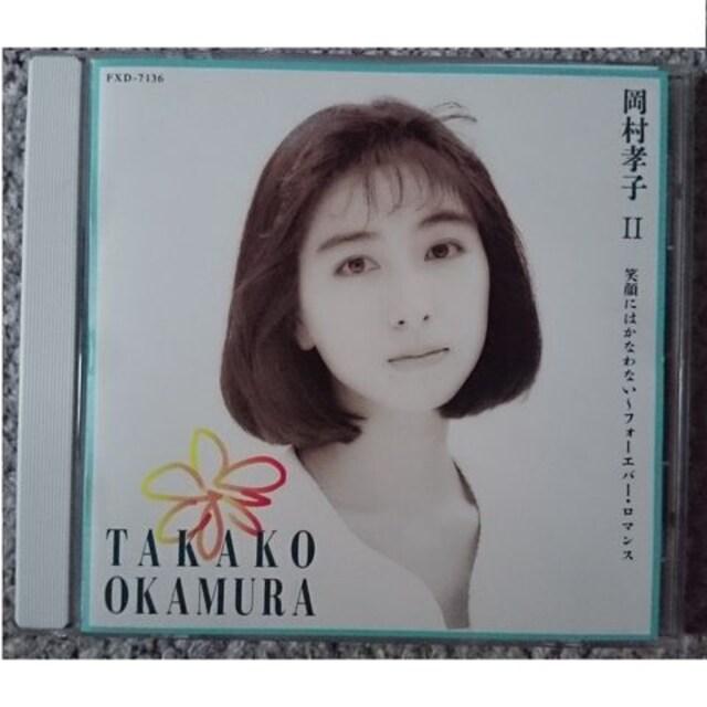 KF 岡村孝子 �U 笑顔にはかなわない〜フォーエバー・ロマンス  < タレントグッズの