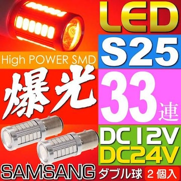 33連 LED SAMSANG S25 ダブル球 レッド2個 DC12V/24V as10420-2