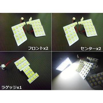 送料無料 27系ランディ&C27系セレナ用 白色 LEDルームランプ