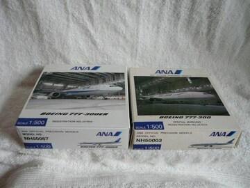 モデルプレーン「NH50067 NH50003セット」(C1)