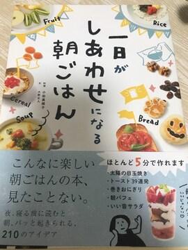 一日がしあわせになる朝ごはん 料理レシピ本大賞 準大賞