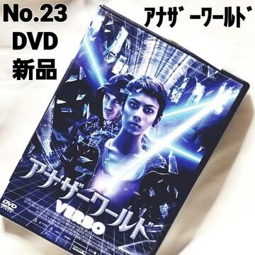 No.23【アナザーワールド】【DVD 新品 ゆうパケット送料 ¥180】