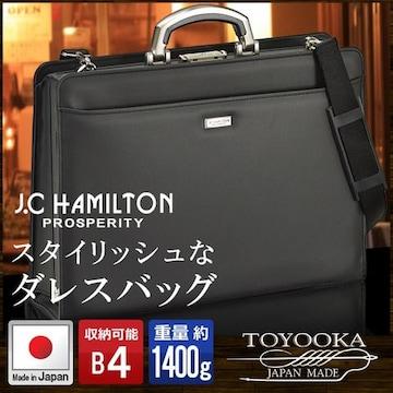 ダレスバッグ  B4 A4 豊岡製鞄 日本製  ビジネスバッグ #22301