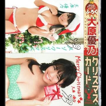 大原優乃 クリスマスカード 少年チャンピオン付録