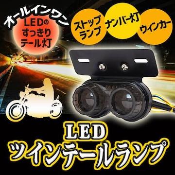 LED ツインテールランプ ウインカー テール ナンバー灯 汎用