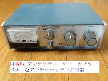 144MHz帯アンテナチューナーLAC-897カプラーNo4送料無料