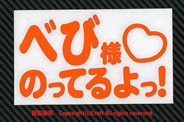 べび様のってるよっ!/ステッカー(オレンジ/baby in car < キッズ/ベビーの